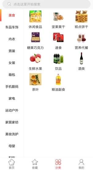 有券省app软件官方下载图2: