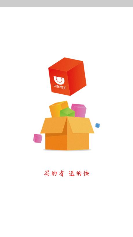 东东优惠app软件官方下载图1: