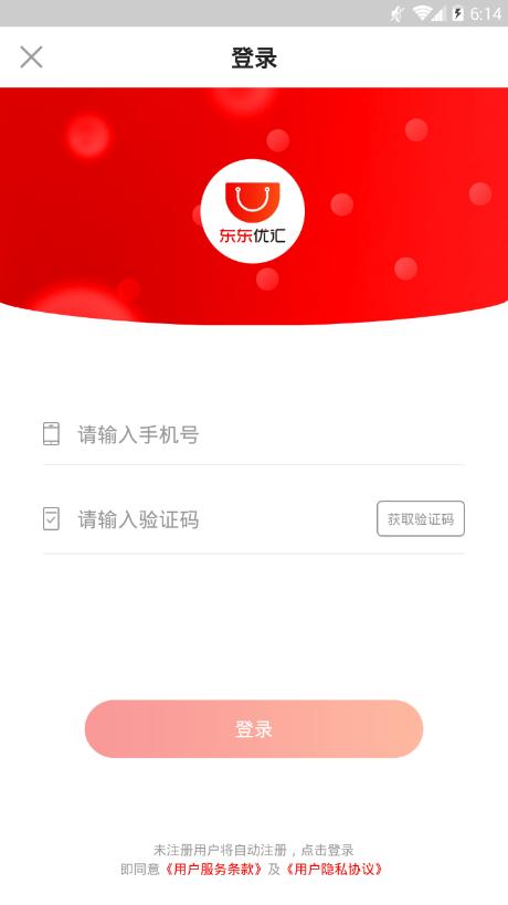 东东优惠app软件官方下载图2: