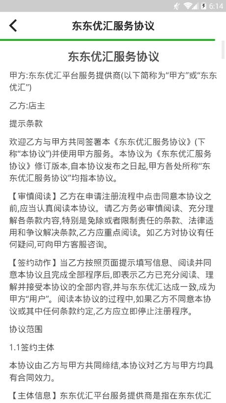 东东优惠app软件官方下载图3: