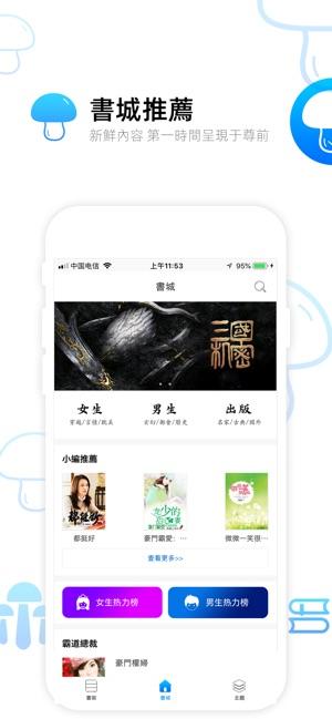 蘑菇小说阅读器app图2