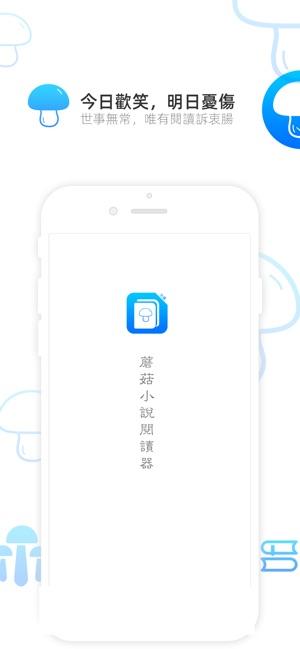 蘑菇小说阅读器app图1