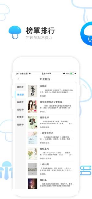 蘑菇小说阅读器app官方版下载图片1