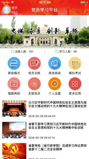 中共黑龙江省委党校党员学习平台图1