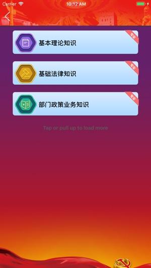 中共黑龙江省委党校党员学习平台官网版下载图片1