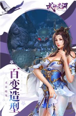 武动星河官方游戏图1