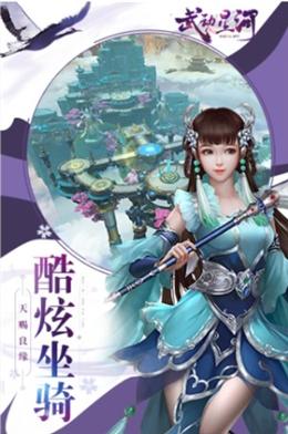 武动星河官方游戏图2