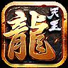 天王酒鬼手游安卓最新版 v1.0