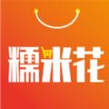 糯米花app官方版下载 v1.0