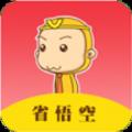 省悟空app安卓版下载 v0.0.19