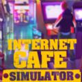 网吧业务模拟中文版