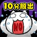 再10分钟就死定了游戏极速免费版下载 v1.02