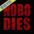 死无对证2游戏攻略安卓版 v3.4