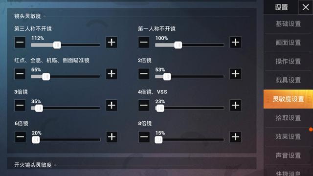 和平精英SS4赛季灵敏度怎么调 稳定灵敏度设置攻略[多图]