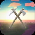 石器的时代生存游戏 v1.09