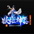 妖姬神器传奇手游官网版下载 v101.0.0