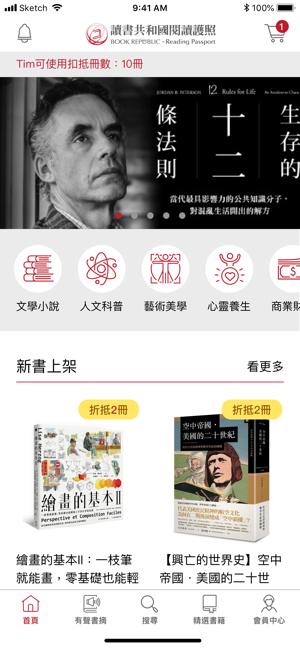 读书共和国出版集团app图1