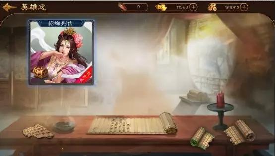 同人三国志正版游戏安卓版图片1