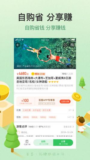 途牛苔客app手机版官方下载图4: