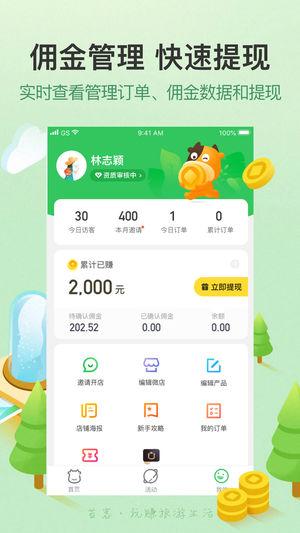 途牛苔客app手机版官方下载图5: