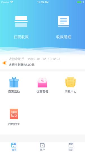 通联收银宝官方版软件app下载图1: