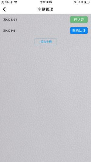 坤翔停车app图3