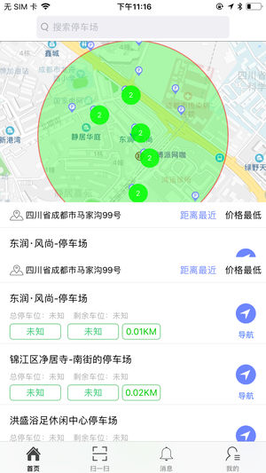 坤翔停车app图1