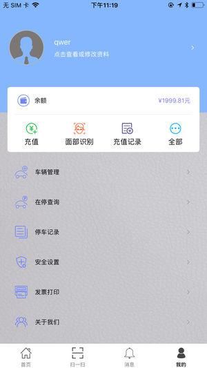 坤翔停车app图2