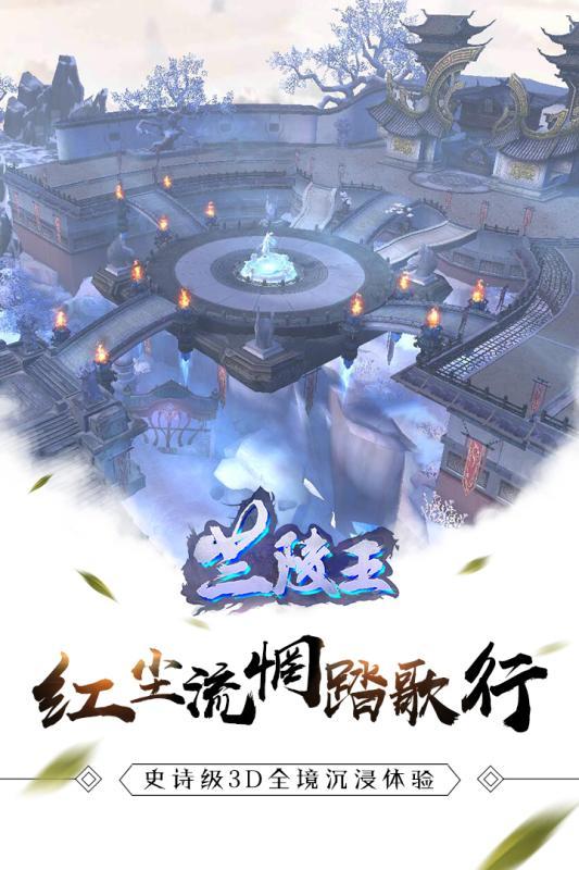 兰陵王手游ios版图3: