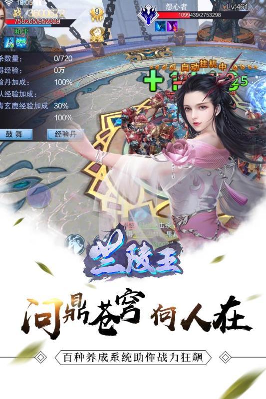 兰陵王手游ios版图1:
