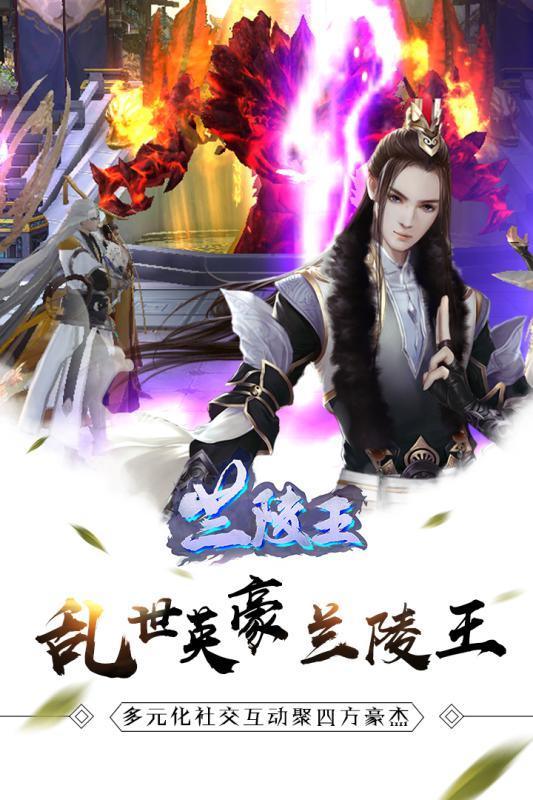 兰陵王手游ios版图5: