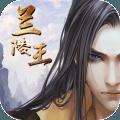 兰陵王官网pc电脑版 v1.0.25
