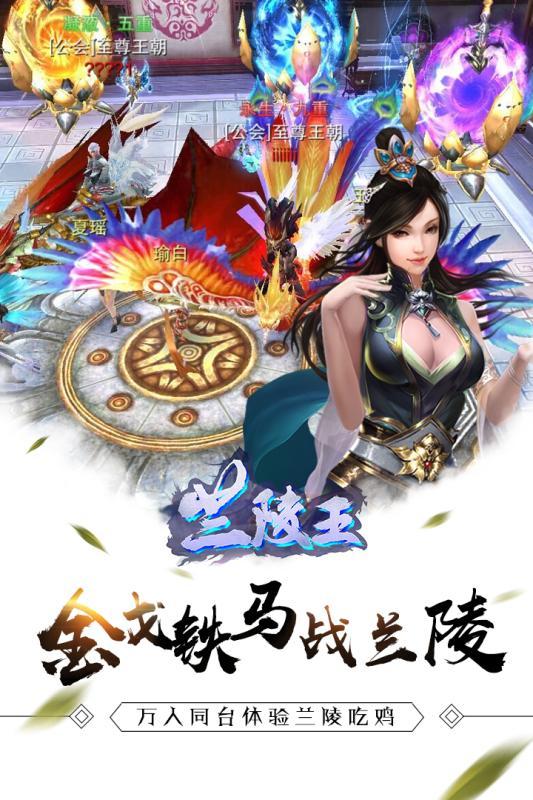 兰陵王ol官网iOS版图4: