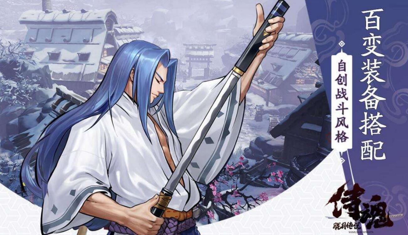 侍魂胧月传说2月13日更新公告 情人节限定任务上线[多图]