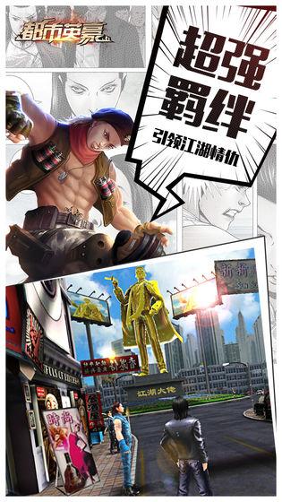 都市英豪h5手游官网安卓版下载图4:
