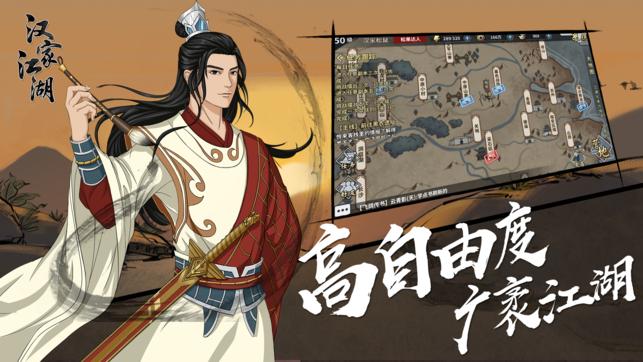 汉家江湖手机游戏九游版图3: