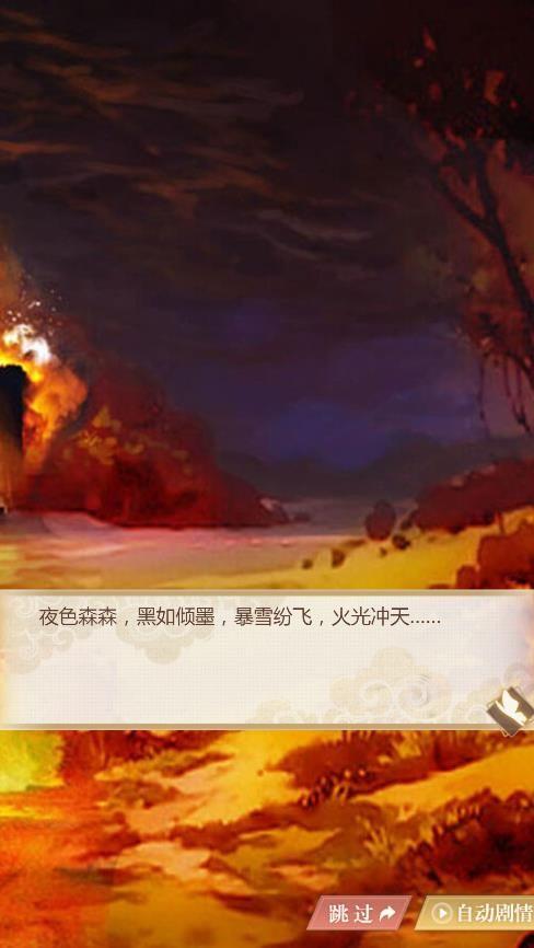 帝王侧h5手游官网安卓版下载图5: