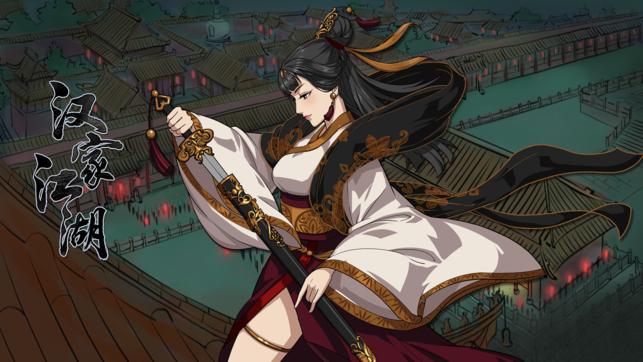 汉家江湖游戏官方网站安卓版图1: