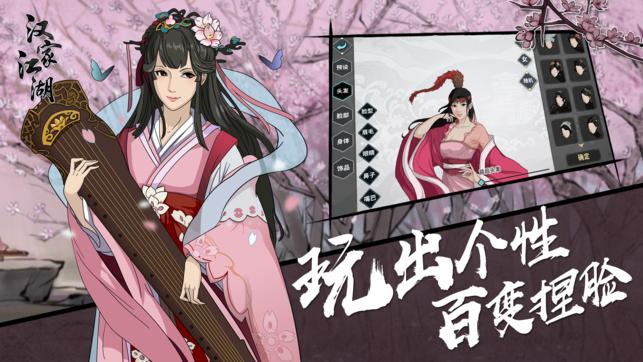 江湖X汉家江湖安卓百度版游戏图2: