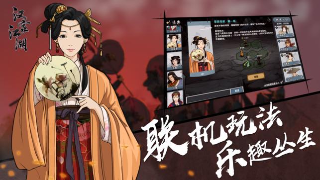 江湖X汉家江湖安卓百度版游戏图5: