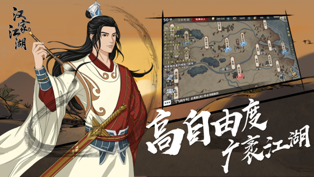 江湖X汉家江湖手游官网最新版图3:
