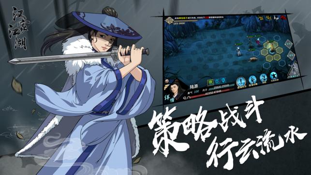 江湖X游戏下载百度版图4: