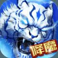 大圣捉妖手游官网IOS版 v1.1