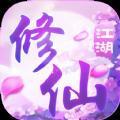 桃源仙境修仙江湖经典官网安卓版下载 v2.8.9