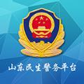 山东微警务官网