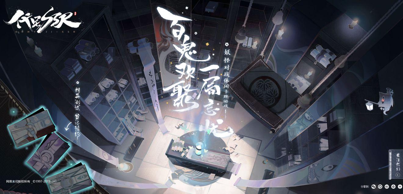 阴阳师又出衍生新作代号SSR 网易神秘新游曝光[多图]