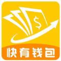 快有钱包app借款官方版下载 v1.0