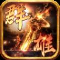 武神崛起手游官网安卓版下载 v1.5.2