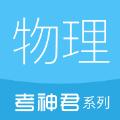 高中物理通app官方下载手机版 v1.0