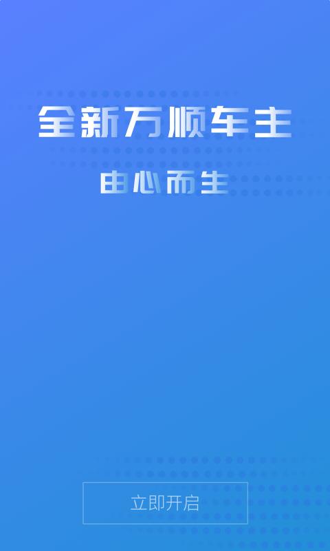 万顺叫车司机端app下载安装图1: